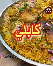 Chef Hadeel Bokhari هديل بخاري On Instagram وصفتنا اليوم الكابلي برعاية قدور الجرانيت ماستر كوك ٢ كوب رز بسمتي مغسول ومنقوع ل Food Yummy Food Yummy
