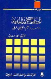 Ar Pdf المصطلحات الأدبية الحديثة دراسة ومعجم إنجليزي عربي محمد عناني Internet Archive Tech Company Logos Company Logo Projects To Try