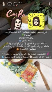 Pin By A7lamii Ahmad On دكتوره هند In 2020 Beauty Skin Care Routine Body Skin Care Beauty Tips For Glowing Skin
