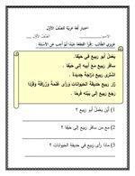 كتاب قطع فهم المقروء Learning Arabic Bullet Journal Learning