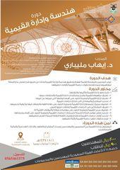 يقدم معهد البحوث والدراسات الإستشارية بجامعة أم القرى وبالتعاون مع الهيئة السعودية للمهندسين دورة بعنوان هندسة وإدارة القيمية يقدم Map Map Screenshot