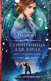 Combien j'aime les contes de fées … Le méchant est puni, g …   – Cover of Russian fantasy