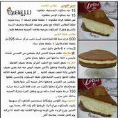 وصفة تشيز اللوتس وصفات حلويات طريقة حلا حلى كاسات كيك الحلو طبخ مطبخ شيف Yummy Cakes Cooking Cake Food And Drink