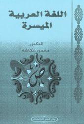 اللغة العربية الميسرة الأصوات وأداؤها والأبنية والجمل محمود عكاشة Pdf Decorative Tray Frame Decor