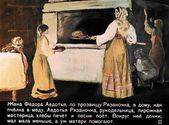 Photo of Avdotya Ryazanochka, filmstrip (1972) watch read a story tale online