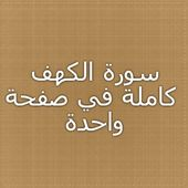 سورة الكهف سورة 18 عدد آياتها 110 Allah Arabic Calligraphy Arabic