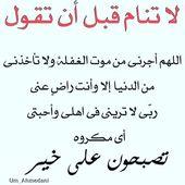 أماني راشدالرباح On Instagram اللهم إني استودعتك أمي واخواتي وأخواني وابنائي وزوجي ونفسي وكل من أحبه ويحبني Islamic Messages Muslim Greeting Quotes