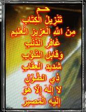 مع الرحمن سورة غافر وفضلها Neon Signs Blog Posts Blog