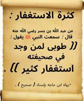 Epingle Par الدعوة إلى الله Sur أحاديث نبوية شريفة عن الاستغفار وبركاته