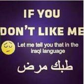 يس طبك مرض I Dont Like You Quotations Told You So