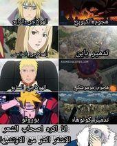 نكت انمي Naruto Funny Funny Naruto Memes Naruto Facts