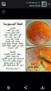 Manal recipes | 30 articles and images curated on Pinterest | recipes,  arabic food, food
