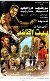 مشاهدة فيلم بيت القاضي 1984 Egybest ايجي بست Egyptian Movies Egyptian Poster Movies