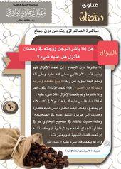 د سلمان العودة Arabic Quotes Funny Quotes Arabic Words