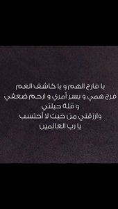 دعاء الهم Cards Against Humanity Islam