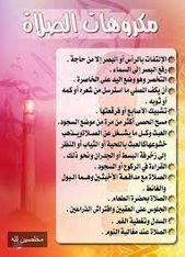 مكروهات الصلاة Islam Facts Islam Beliefs Learn Islam