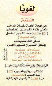 Pin By Soso On علم اللهجات Learn Arabic Language Beautiful Arabic Words Arabic Langauge