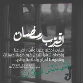 هلت علينا نسائم الرحمه Https Www Facebook Com Groups 801367656553927 Ramadan Quotes Holiday Quotes Jumuah Mubarak Quotes