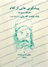 دانلود کتاب پیشگویی هایی از کلام حضرت شاه نعمت الله ولی رحمت الله علیه و حضرت زرتش Ebooks Free Books Pdf Books Reading Free Pdf Books