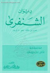 ديوان الشنفرى عمرو بن مالك تحقيق إميل بديع يعقوب دار الكتاب العربي قراءة أونلاين وتحميل Pdf Pdf Books Pdf Books