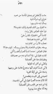 قصة رائعة عن الأم كتاب حديث المساء Nan Author Quotes Funny Arabic Quotes Book Quotes