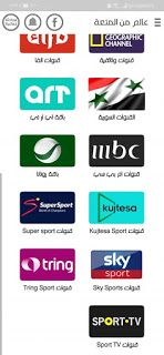 Alking Plus Apk Watch Premium Channels And Vod On Android 2019 Channel Premium Bein Sports