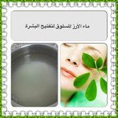 ماء الارز يقوم بتفتيح البشره بطريقه طبيعيه آمنه Skin Care Beauty Care Health Beauty