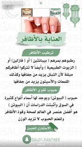 Pin By Asmaa Mamdouh On Makeup Body Skin Care Skin Care Women Beauty Skin Care