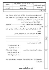 Devoir Tunisie Devoir Tn Sheet Music Math Math Equations