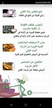 Pin By Hassuna Rammal On Food Arabic Food Teeth Health Food Hacks