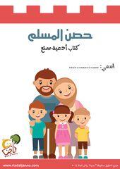 كتاب حصن المسلم الجديد للأطفال Pdf رياض الجنة Islamic Kids Activities Muslim Kids Activities Arabic Kids