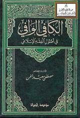 نظرية الإستقرار في الفقه الإسلامي Chalkboard Quote Art Free Books Download Art Quotes