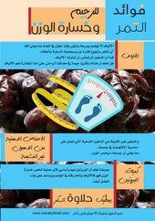 فوائد التمر لجسمك 2020 مع أحدث الدراسات والتمر لبشرتك ولشعرك ولطفلك بـ العربي Ramadan