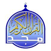 بث مباشر قناة المجد للقرآن الكريم يوتيوب اون لاين Quran Tv Drama Channel
