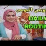 تعلم الإنجليزية الروتين اليومي Daily Routine Daily Routine