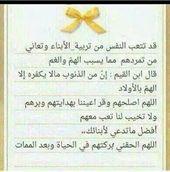 Pin On دعاء Doaa