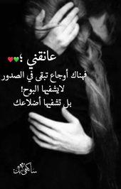 صور رومانسية صور عناق صور حضن صور حضن مكتوب عليها كلام حب جميل صور ساخنة حلوة اوى Calligraphy Quotes Love Romantic Words One Word Quotes