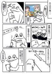 カエルdx 睡蓮 連載中 on twitter web cartoon comics cartoon