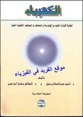 كتاب الكهرباء لطلبة كليات العلوم والهندسة والمعاهد التقنية Pdf University Student Student University