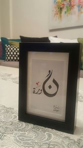 خط خطي خربشات اسم نورة برواز هدية Eid Cards Projects To Try Projects