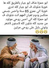 Pin By Fouad Merza On نكات Funny Jokes Arabic Jokes Jokes