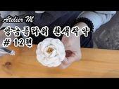 [아뜰리에엠TV채널]  Sediment weiße Pfingstrose   # 12   – Buttercream flowers