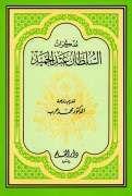 كتاب مذكرات السلطان عبد الحميد ت حرب Pdf Learn English Books Aeg