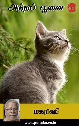 Andha Poonai Tamil Ebook Girl Cat Names Cat Names Funny Cute Cats