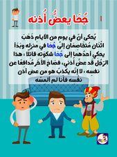 قصة جحا يعض أذنه بتطبيق حكايات بالعربي قصص مضحكة للاطفال Family Guy Fictional Characters Guys