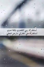 صور معبرة عن الاستغفار Sowarr Com موقع صور أنت في صورة Quran Verses Quotations Islamic Quotes
