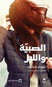 تحميل رواية الصبية والليل Pdf غيوم ميسو Arabic Books Book Qoutes My Books