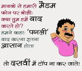 Funny Jokes In Hindi Images Gif