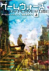 Cool Japanese Artwork For Ready Player One By Ernest Cline Ready Player One Ready Player One Characters Ready Player Two