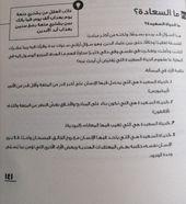 أربعون 40 يوما احمد الشقيري Books To Read Reading Books